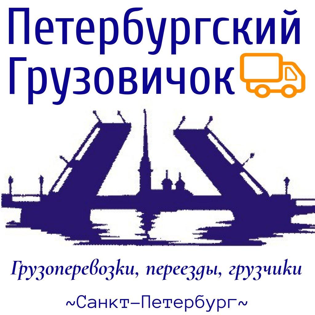 Петербургский грузовичок